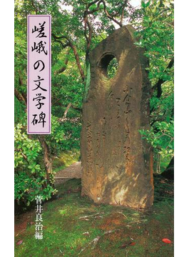 嵯峨の文学碑(象の森書房)
