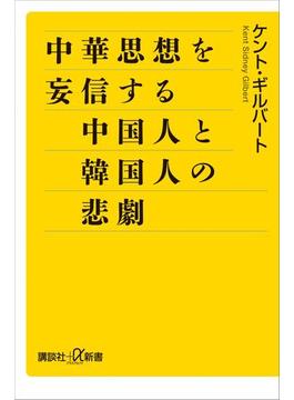 中華思想を妄信する中国人と韓国人の悲劇(講談社+α新書)