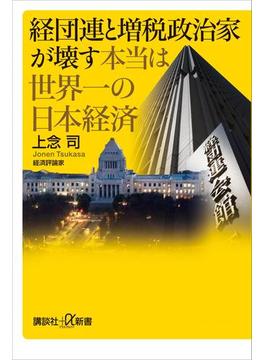 経団連と増税政治家が壊す本当は世界一の日本経済(講談社+α新書)