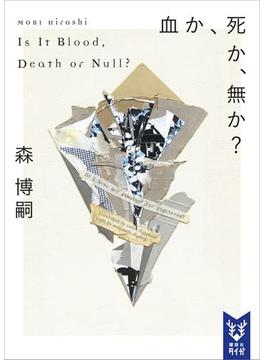 血か、死か、無か? Is It Blood, Death or Null?(講談社タイガ)