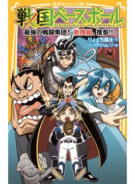 戦国ベースボール 12 最強の戦闘集団!新撰組、推参!!(集英社みらい文庫)