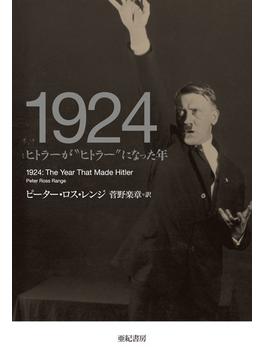 """1924 ヒトラーが""""ヒトラー""""になった年"""