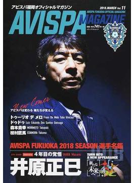 AVISPA MAGAZINE アビスパ福岡オフィシャルマガジン Vol.11(2018.MARCH)