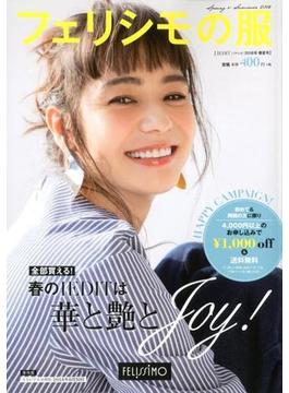 カタログ IEDIT 2018年春夏号