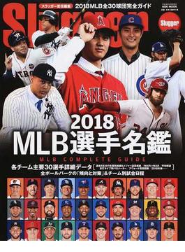 MLB選手名鑑 全30球団コンプリートガイド 2018