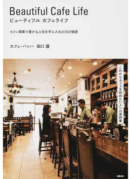 ビューティフルカフェライフ カフェ開業で豊かな人生を手に入れた55の物語 これからカフェを始めたい人への実例集