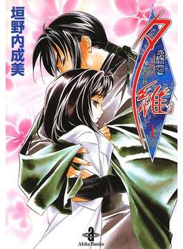 【全1-4セット】吸血姫夕維―香音抄―(秋田文庫)