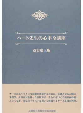 ハート先生の心不全講座 改訂第3版