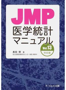 JMP医学統計マニュアル Ver.13対応版