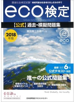 環境社会検定試験eco検定公式過去・模擬問題集 持続可能な社会をわたしたちの手で 2018年版