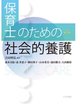 保育士のための社会的養護 第2版