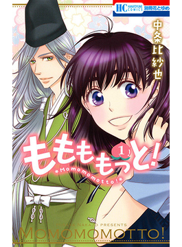 ももももっと!(花とゆめCOMICS) 2巻セット(花とゆめコミックス)
