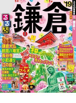 【期間限定価格】るるぶ鎌倉'19(るるぶ情報版(国内))