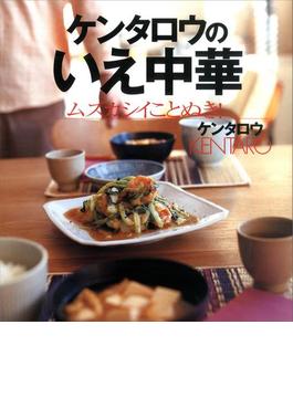 ケンタロウのいえ中華 ムズカシイことぬき!(講談社のお料理BOOK)