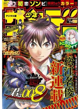 週刊少年サンデー 2018年13号(2018年2月21日発売)