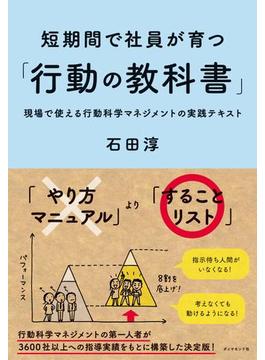 短期間で社員が育つ「行動の教科書」