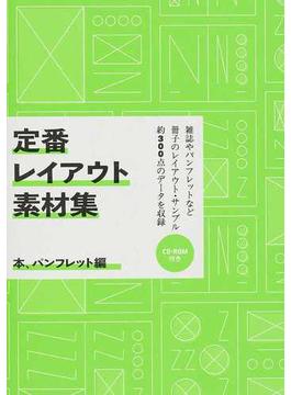 定番レイアウト素材集 本、パンフレット編