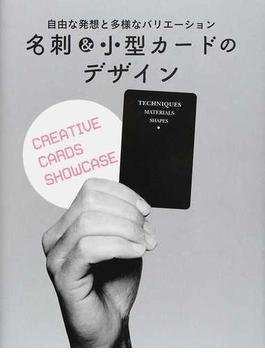 名刺&小型カードのデザイン 自由な発想と多様なバリエーション