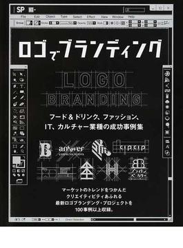 ロゴでブランディング フード&ドリンク、ファッション、IT、カルチャー業種の成功事例集