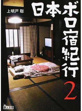 日本ボロ宿紀行 懐かしの人情宿でホッコリしよう 2