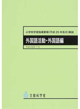 小学校学習指導要領〈平成29年告示〉解説 外国語活動・外国語編