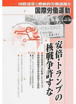 国際労働運動 国際連帯と階級的労働運動を vol.30(2018.3) 安倍・トランプの核戦争許すな