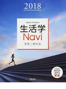 生活学Navi 資料+成分表 家庭 2018