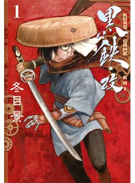 黒鉄・改 1 (ヤングジャンプコミックスGJ)(ヤングジャンプコミックス)