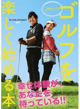 これだけ!ゴルフを楽しく始める本