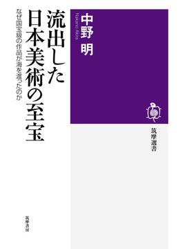 流出した日本美術の至宝 なぜ国宝級の作品が海を渡ったのか(筑摩選書)