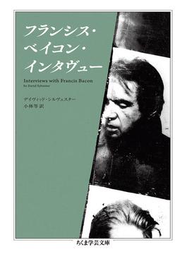 フランシス・ベイコン・インタヴュー(ちくま学芸文庫)