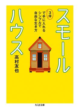 スモールハウス 3坪で手に入れるシンプルで自由な生き方(ちくま文庫)