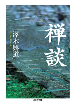 禅談(ちくま文庫)