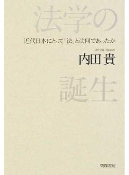 法学の誕生 近代日本にとって「法」とは何であったか