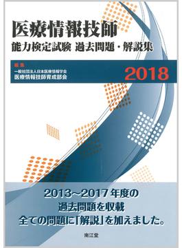 医療情報技師能力検定試験過去問題・解説集 2018