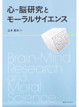 心−脳研究とモーラルサイエンス
