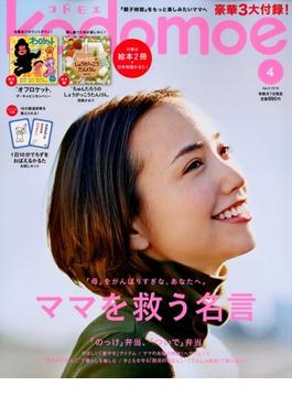kodomoe 2018年 04月号 [雑誌]