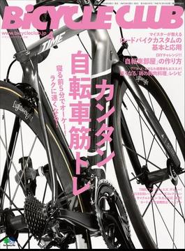 BiCYCLE CLUB 2018年4月号 No.396