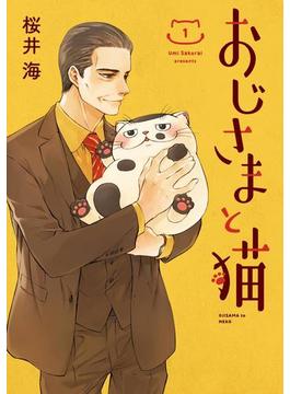 おじさまと猫 1巻(ガンガンコミックスpixiv)
