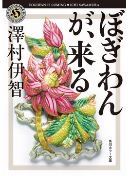 【期間限定価格】ぼぎわんが、来る(角川ホラー文庫)