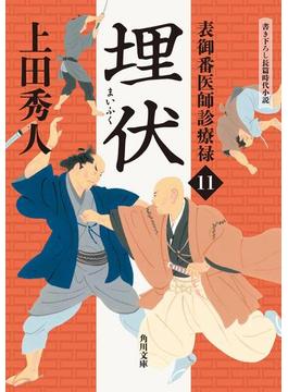 表御番医師診療禄11 埋伏(角川文庫)