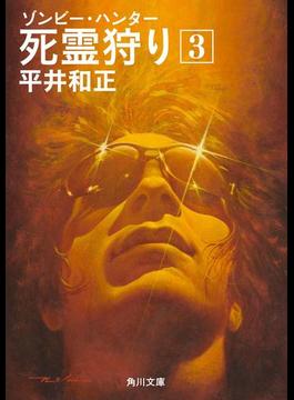 死霊狩り (3)(角川文庫)