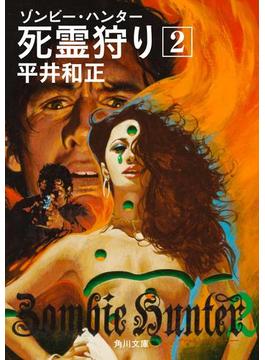 死霊狩り (2)(角川文庫)
