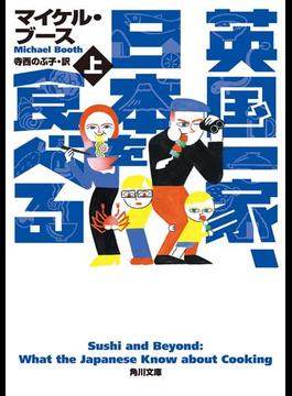 英国一家、日本を食べる 上