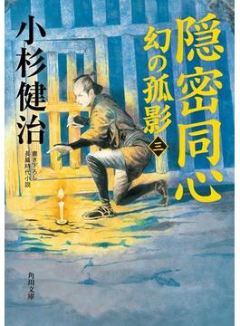 隠密同心 幻の孤影(三)(角川文庫)