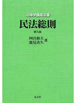 民法総則 第9版