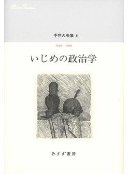 中井久夫集 6 いじめの政治学