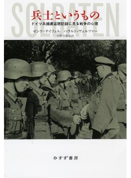 兵士というもの ドイツ兵捕虜盗聴記録に見る戦争の心理