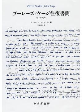 ブーレーズ/ケージ往復書簡 1949−1982
