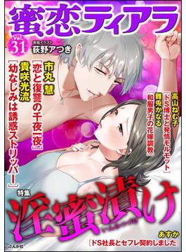 【31-35セット】蜜恋ティアラ